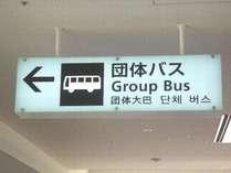 羽田空港国際線ターミナル ホテルシャトルバス乗り場 案内サイン