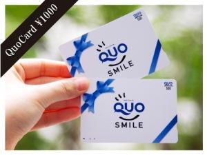 QUOカード-1000-1