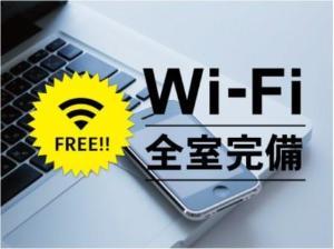 ホテル館内Wi-Fiご利用いただけます!