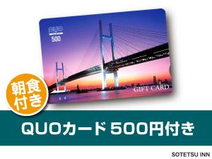 QUO500円(朝食付)