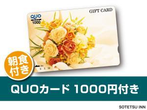 QUO1000円(朝食付)