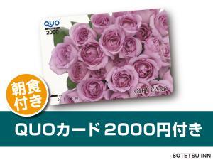 QUO2000円(朝食付)