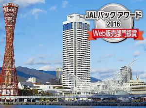 JALパックアワード2016(2)