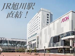 JR旭川駅直結