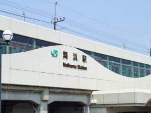 舞浜駅:大門駅から舞浜駅まで所要時間約36分(八丁堀駅経由がおすすめ)