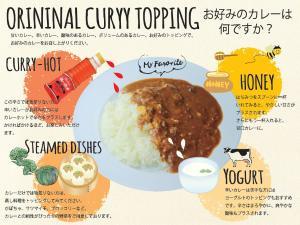 和風だしカレー 美味しい食べ方