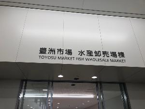 豊洲市場まて?ゆりかもめて?2駅