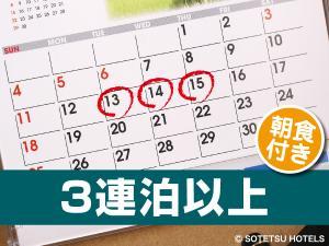 ★3連泊以上プラン(朝食付き)