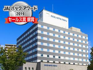 JALパックアワード2019 セールス賞 銀賞 受賞
