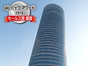 外観(2019アワード受賞)