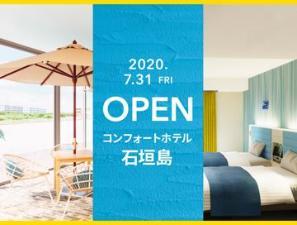 2020年7月31日新規オープン☆