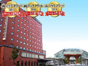 ガーデンホテル金沢と金沢駅 JALパックアワード2019 セールス部門金賞3年連続受賞!!
